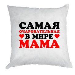 Подушка Найчарівніша мама