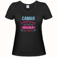 Жіноча футболка з V-подібним вирізом Сама чудова мама