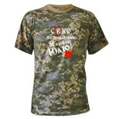 Камуфляжна футболка Секс не пропонувати, я люблю Юлю!