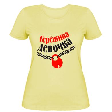 Жіноча футболка Сережкина дівчинка