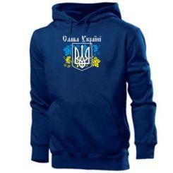 Толстовка Слава Україні