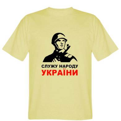 Футболка Служу народу України