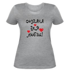 Жіноча футболка Створена для любові