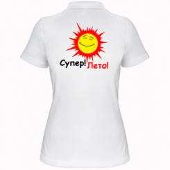 Купити Жіноча футболка поло Супер!Літо!