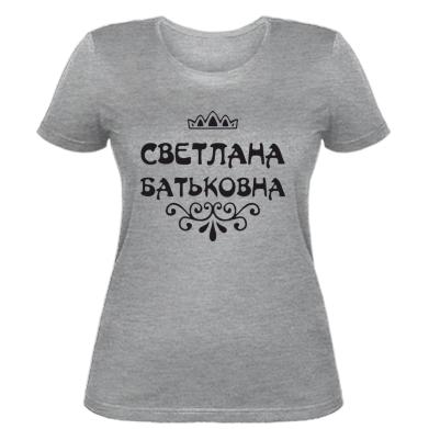 Жіноча футболка Світлана Батьковна