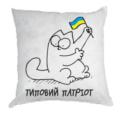 Купити Подушка Типовий кіт-патріот