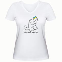 Купити Жіноча футболка з V-подібним вирізом Типовий кіт-патріот