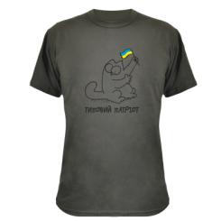 Купити Камуфляжна футболка Типовий кіт-патріот