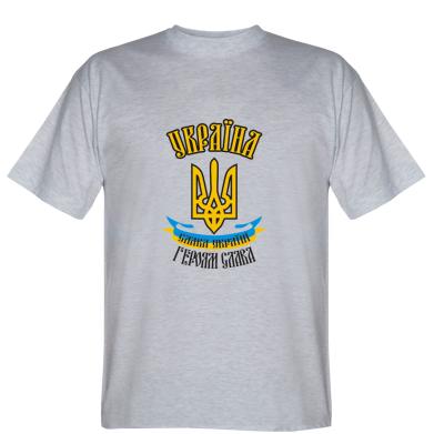 Футболка Україна! Слава Україні!