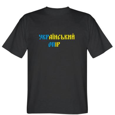Футболка УКРаїнський ОПір (УКРОП)