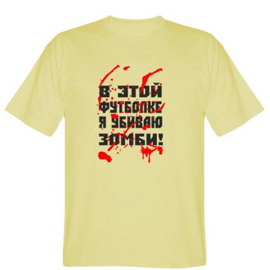 Футболка В цій футболці я вбиваю зомбі