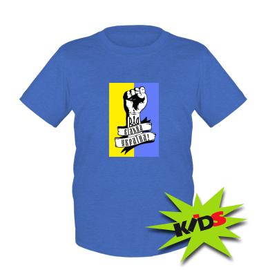 Купити Дитяча футболка Вільна Україна!