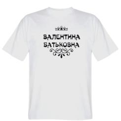 Футболка Валентина Батьковна