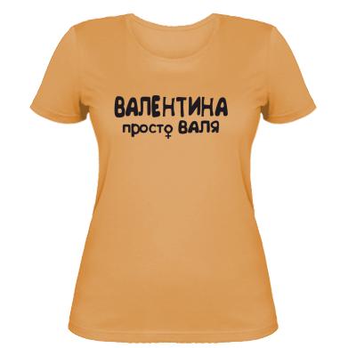 Жіноча футболка Валентина просто Валя