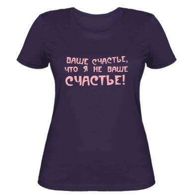 Жіноча футболка Ваше счастье, что я не ваше счастье