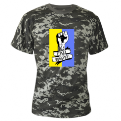 Купити Камуфляжна футболка Вільна Україна!