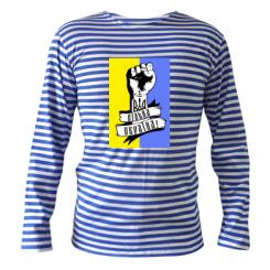 Купити Тільняшка з довгим рукавом Вільна Україна!