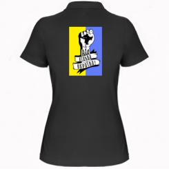 Купити Жіноча футболка поло Вільна Україна!