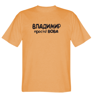 Футболка Володимир просто Вова