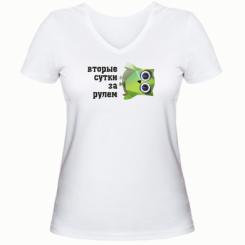 Жіноча футболка з V-подібним вирізом Друга доба за кермом