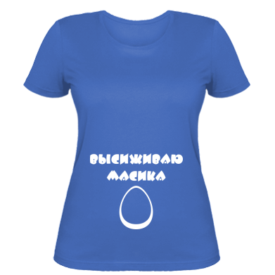 Жіноча футболка Высиживаю масика