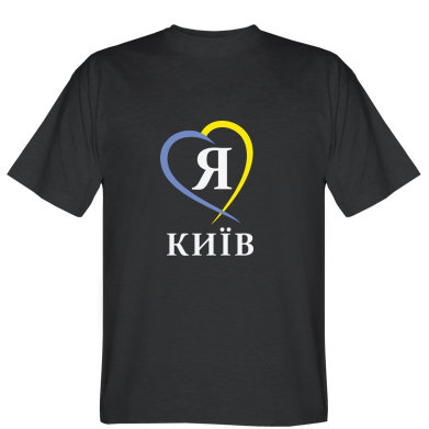 Футболка Я люблю Київ