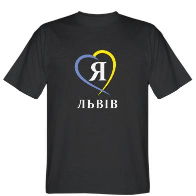 Футболка Я люблю Львів