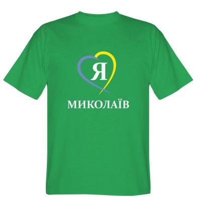 Футболка Я люблю Миколаїв