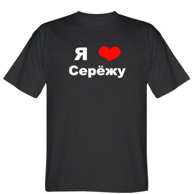 Футболка Я люблю Сергія