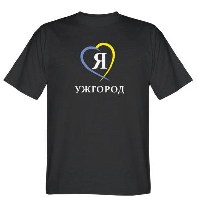 Футболка Я люблю Ужгород