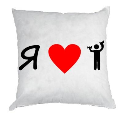 Подушка Я люблю зарядку