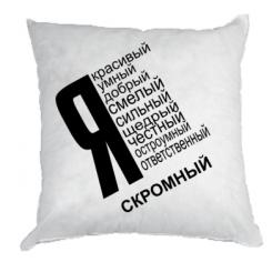 Подушка Я скромний!