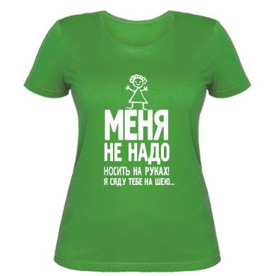 Жіноча футболка Я сяду тобі на шию
