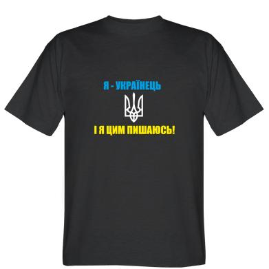 Футболка Я - українець. І я цим пишаюсь!