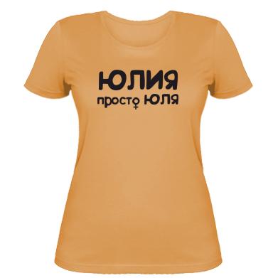 Жіноча футболка Юлія просто Юля