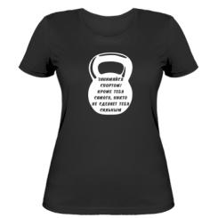 Жіноча футболка Займайся спортом